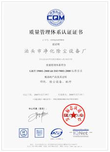 净化质量管理体系认证证书